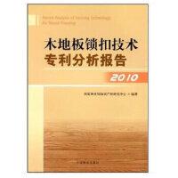 【全新直发】木地板锁扣技术分析报告(2010) 知识产权研究中心 9787503865251 中国林业出版社