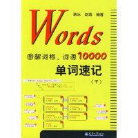 Words图解词根、词源10000单词速记(下)韩冰,赵瑞天津大学出版社9787561830482