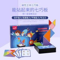 磁力立体七巧板 幼儿园礼物3-7岁儿童游戏脑力开发积木益智玩具