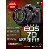 【旧书二手书9成新】器材专家3:佳能EOS 7D数码单反摄影手册 (日)Motor Magazine ,徐建雄 978
