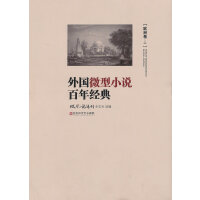 外国微型小说百年经典(欧洲卷二)