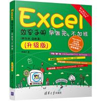Excel效率手册 早做完,不加班 ( 精华版 函数篇)升级版