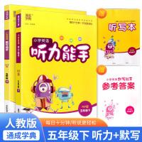 小学英语默写能手小学英语听力能手五年级下册人教版2021新版通城学典