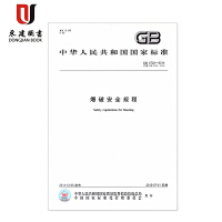 爆破安全规程GB 6722-2014