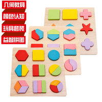 儿童早教木制立体拼图几何婴儿宝宝形状配对积木玩具0-1-3岁