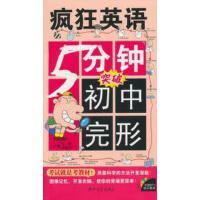 【二手旧书9成新】疯狂英语 5分钟-初中完形马甜,刘俊芳 中山大学出版社