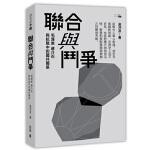 【中商原版】联合与斗争:*、蒋介石与抗战中的国共关系 港台原版 金冲及 香港中和出版