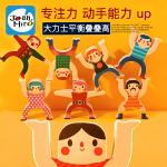 美乐 儿童叠叠乐积木玩具专注力逻辑训练4-8岁叠叠高早教益智桌游