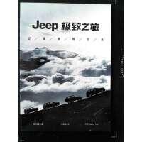 【老书收藏F】中国国家地理Jeep极致之旅 /《中国国家地理》杂志社 《中国国家地理》杂志社