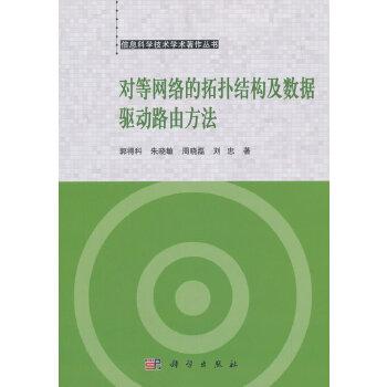 【全新正版】对等网络的拓扑结构及数据驱动路由方法 郭得科 等 9787030569035 科学出版社