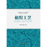 【新书店正版】机织工艺崔鸿钧东华大学出版社9787566904430