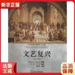 外教社大学生英语分级阅读 2年级:文艺复兴 W.K.佛格森,张琼,张冲 9787544620642 上海外语教育出版社