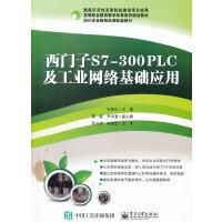 西门子S7-300 PLC及工业网络基础应用