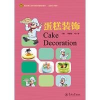 蛋糕装饰(食品生物工艺专业改革创新教材系列)
