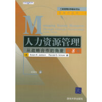人力资源管理:从战略合作的角度(第8版)(工商管理优秀教材译丛书)