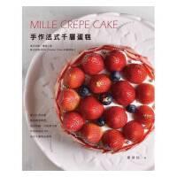 【现货】手作法式千层蛋糕 18[膳书房][郑清松]