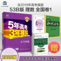 随机赠10本 2019版53B高考文数全国卷1 五年高考三年模拟b版 5年高考3年模拟高中文数复习资料 高二高三一轮二