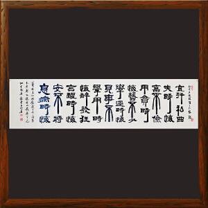 1.8米《六悔铭》中华两岸书画家协会主席R523