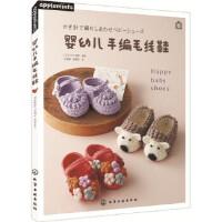 婴幼儿手编毛线鞋 [日]E&G创意著 化学工业出版社 9787122291097