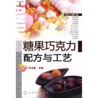 【新书店正版】糖果巧克力配方与工艺刘玉德化学工业出版社9787122020062