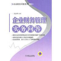 【二手旧书9成新】企业财务管理实务问答 姜志华