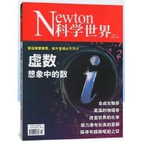 【2021年6月】Newton科学世界杂志2021年6月 非合订本科学技术探索实验科普非过期刊书籍【单本】