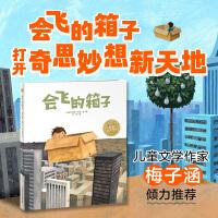 海豚绘本花园:会飞的箱子(平)(新版)