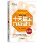 新东方 十天搞定六级词汇:便携版(王江涛老师签名版)