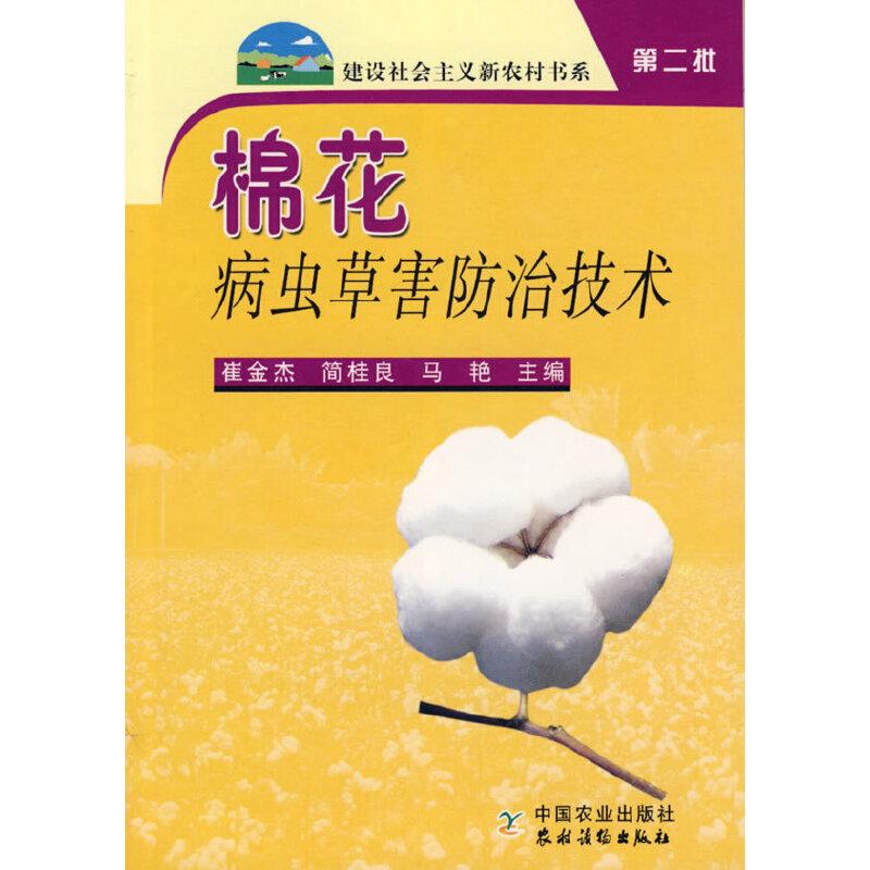 棉花病虫草害防治技术(第二批)