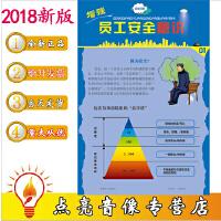 正版现货图书2018新版增强员工安全意识安全生产挂图6张国华
