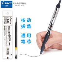 百乐bxrt-v5笔芯 pilot日本百乐笔芯0.5中性笔 按动式 百乐笔笔芯0.5替换黑蓝红色0.5mm bxs-v