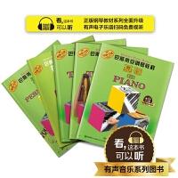 巴斯蒂安钢琴教程4(四)(共五本) 原版引进 有声音乐系列图书 上海音乐出版社