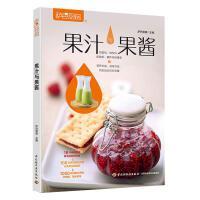 果汁与果酱萨巴厨房果汁果酱萨巴蒂娜饮料酸奶配料烹饪菜谱书