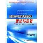 沈阳市水利信息化建设理论与实践