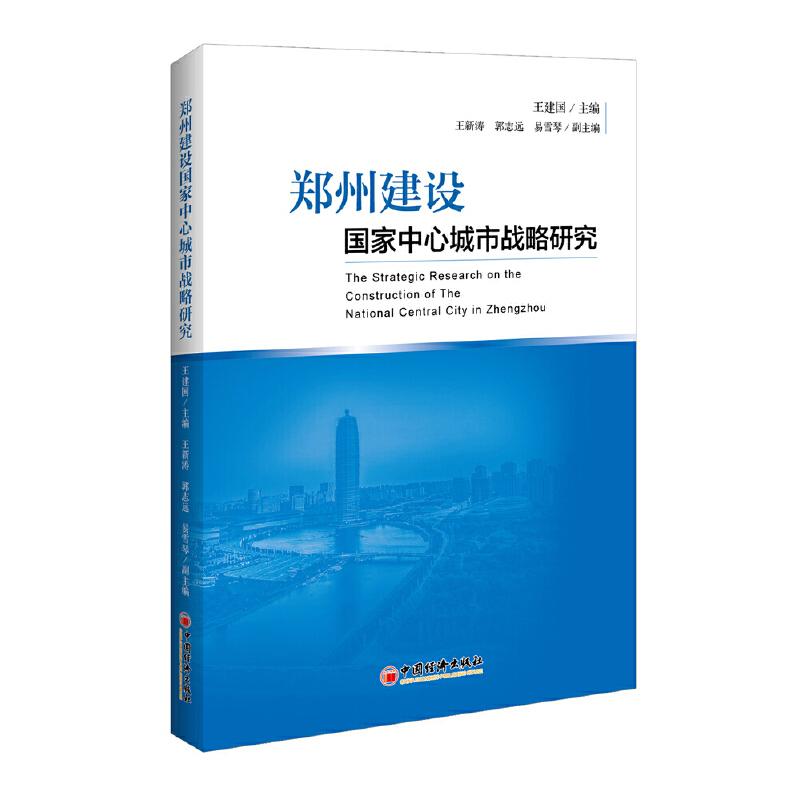 郑州建设国家中心城市战略研究