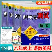 孟建平初中单元测试八年级上册语文数学英语科学人教版浙教版2020秋新版孟建平八年级上试卷