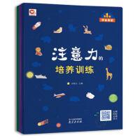 3册学会聆听注意力的培养训练 不同形式的主题和题目通过不同听力训练 帮助孩子形成集中注意力的习惯专注力训练书畅销童书