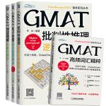 毕出 GMAT批判性推理逻辑分类精讲+句子改错语法推理+阅读理解长难句+高频词汇精选 ChaseDream GMAT考