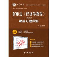何维达《经济学教程》(第2版)课后习题详解