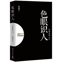 正版 新版FPA性格色彩入门:跟乐嘉色眼识人 升级版 大众心理学实用工具书 分析人性洞察真正的自己与他人