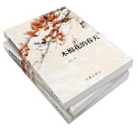 【全新直发】木棉花的春天 潘维 9787521202304 作家出版社