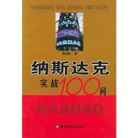 纳斯达克实践100问曹国扬9787504934161中国金融出版社