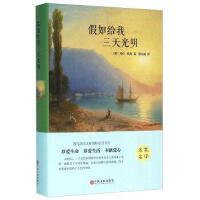 【二手旧书8成新】假如给我三天光明 海伦凯勒;夏志强 中国文联出版社 9787