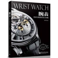 腕表:时间与尊贵的永久珍藏(全彩)