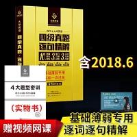 巨微英语四级真题逐句精解 CET-4大学英语四级备考2018.12
