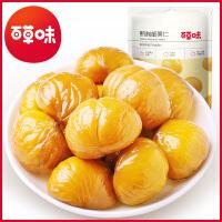 【百草味_熟板栗仁80gx2袋】休闲零食 坚果干果 栗子 特产 甜糯