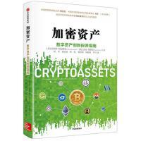 现货 加密资产 数字资产创新投资指南 克里斯伯尼斯克 著 中信出版社