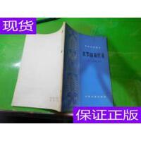 [二手旧书9成新]波罗的海代表 /(苏)扎尔赫依 :中国电影出版社