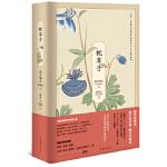 【全新正版】枕草子 【日】清少纳言 周作人 9787569923001 北京时代华文书局