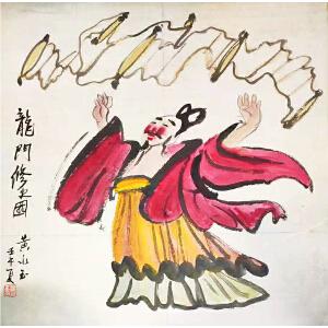 黄永玉《人物449》著名画家